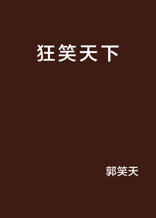 狂笑天下_中文百科全書