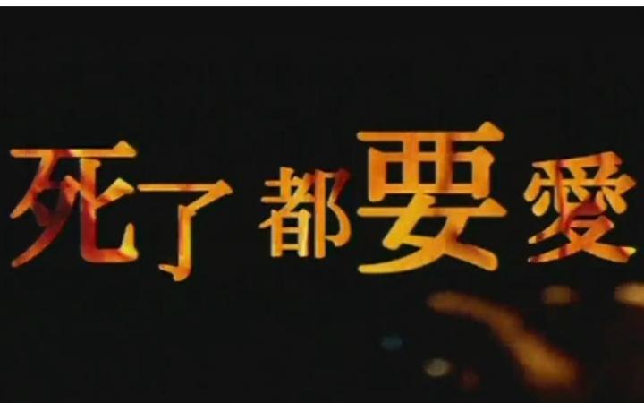 死了都要愛(信樂團演唱歌曲):歌曲歌詞,歌曲鑑賞,獲獎記錄,_中文百科全書
