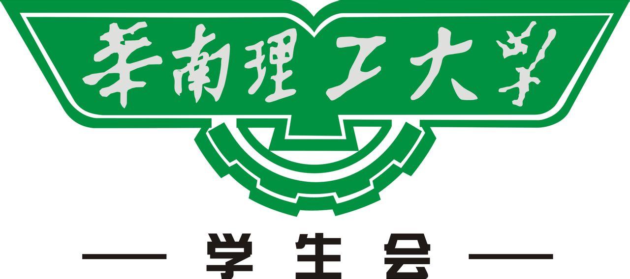 華南理工大學學生會:組織理念,機構設定,精品活動,_中文百科全書
