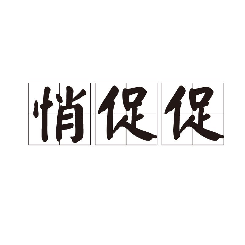 悄促促_中文百科全書