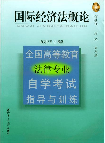 國際經濟法概論(全國高等教育法律專業自學考試指導與訓練):內容簡介,圖書目錄,_中文百科全書