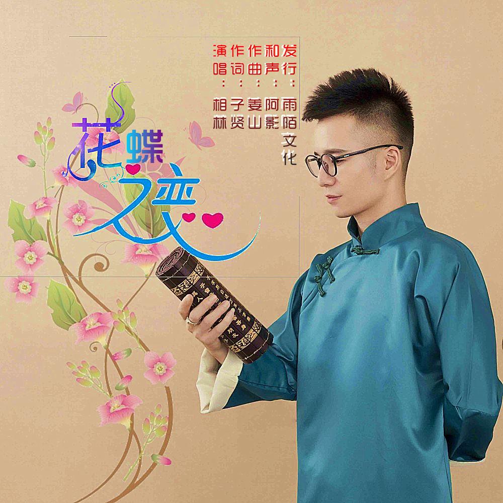 花蝶之戀(相林歌曲):基本信息,歌詞內容,LRC歌詞,_中文百科全書
