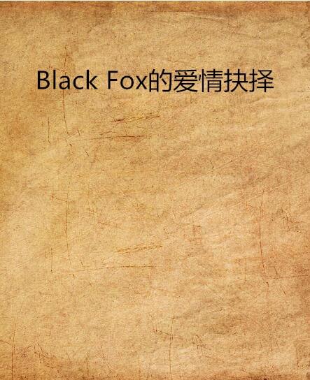 Black Fox的愛情抉擇_中文百科全書