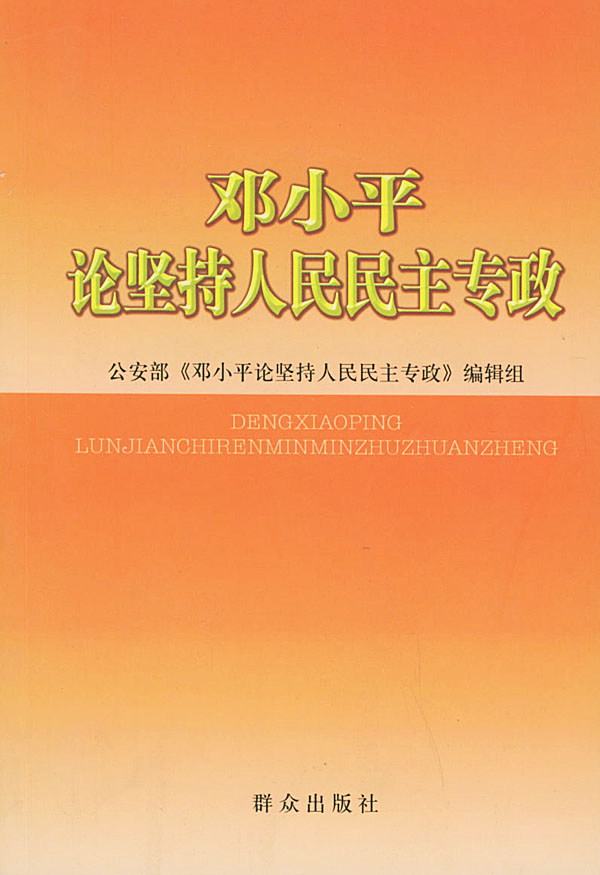 人民民主專政:簡介,不同之處,特點優點,基本內容,主要特色,多黨合作,愛國統一戰線_中文百科全書