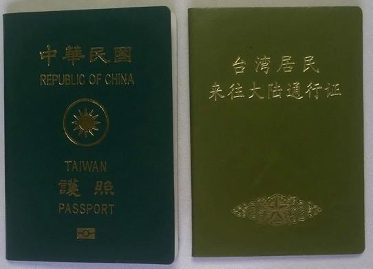 臺灣居民來往大陸通行證:歷史發展,使用說明,相關功能,版本樣式,計算時間,辦理程式_中文百科全書