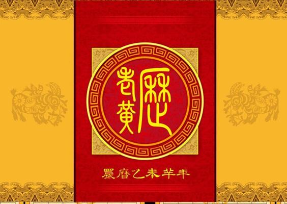 黃曆(中國傳統日曆):簡要介紹,是在中國農歷基礎上產生出來的,教你看懂老黃曆.  等);當日吉,我慢慢回) - 星座板   Dcard