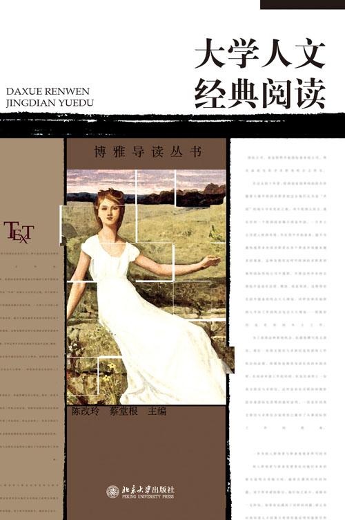 大學人文經典閱讀:出版背景,目錄,_中文百科全書