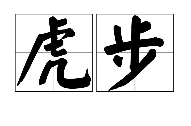 虎步_中文百科全書