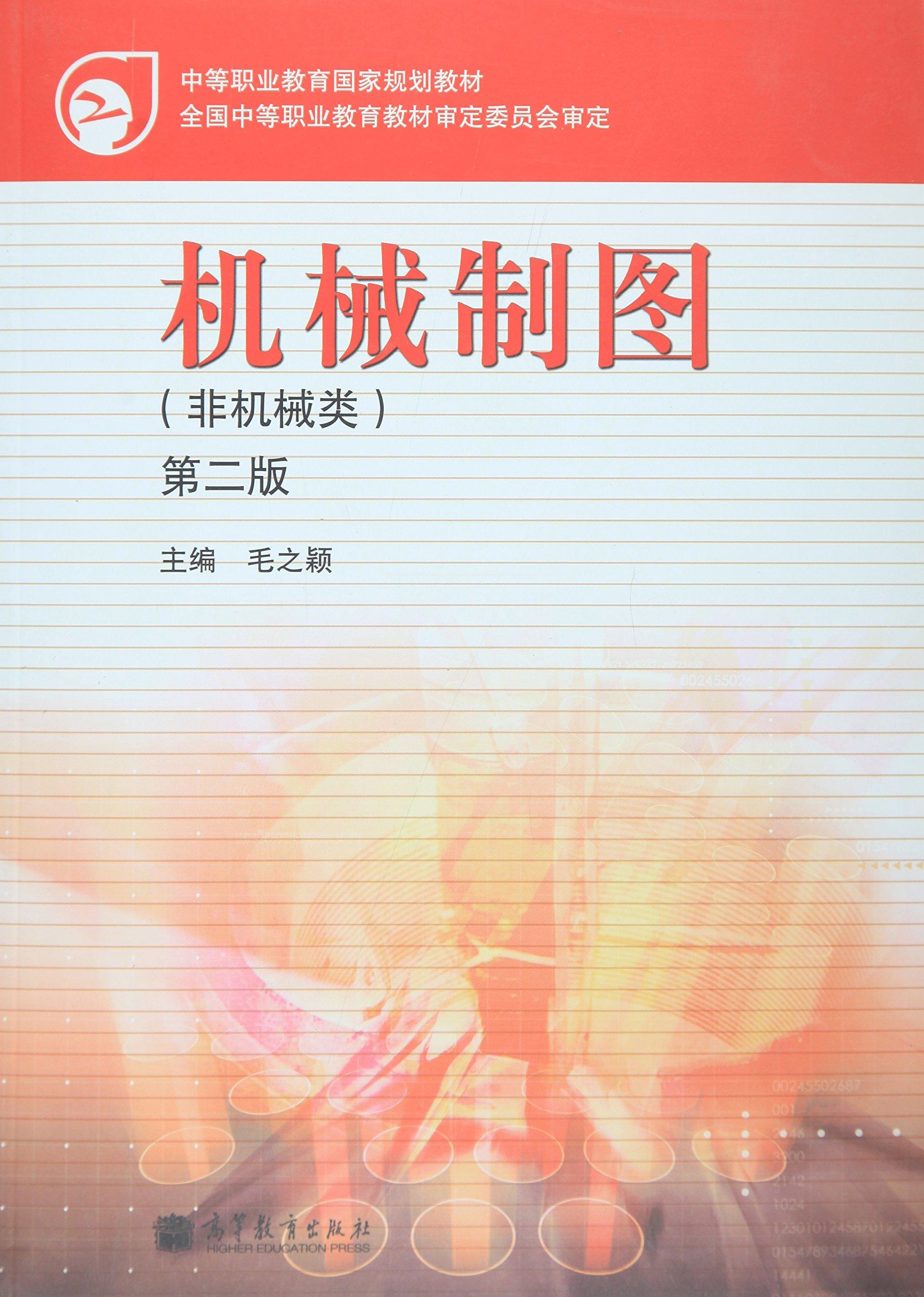 機械製圖(第二版)(2013年高等教育出版社出版的圖書):成書過程,內容簡介,_中文百科全書