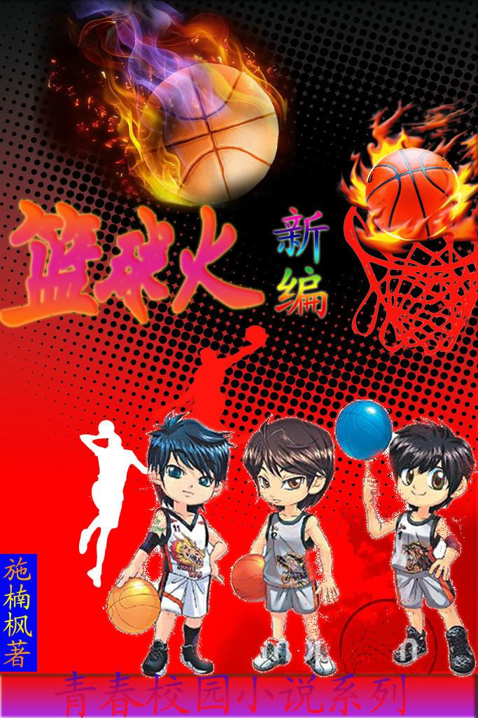 籃球火新編_中文百科全書