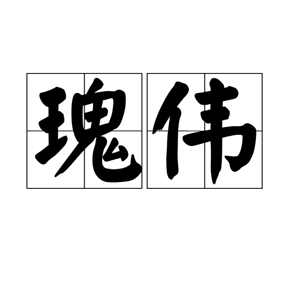 瑰偉:拼音,漢語成語。 讀音:qì shù yǐ jìn 解釋: -百科知識中文網