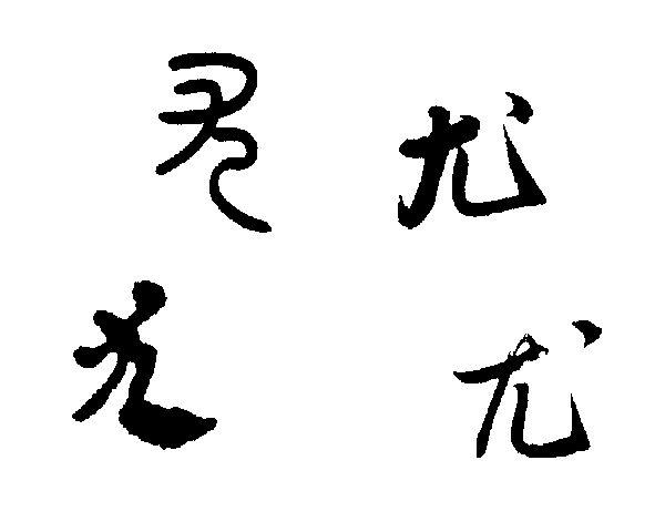 尤(漢語漢字):基本解釋,尤姓始祖,尤姓姓氏源流,尤姓郡望#堂號,詳細解釋,常用詞_中文百科全書