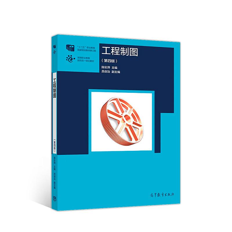 工程製圖(第四版)(2018年高等教育出版社出版的圖書):修訂過程,內容簡介,教材_中文百科全書