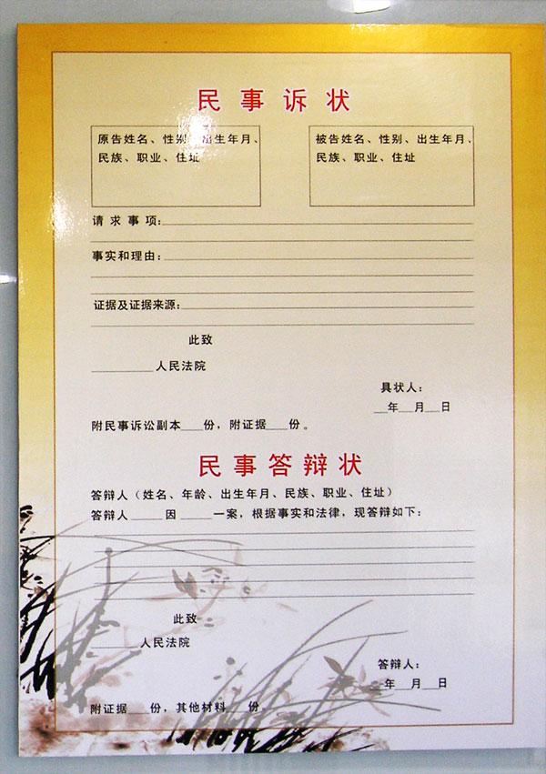 答辯狀:目的.特點.作用.內容.格式.要求.寫法.範文._中文百科全書