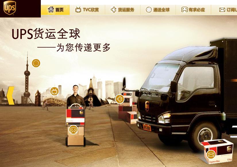 UPS快遞(美國快遞公司):公司資料,信用記錄,員工人數,信_中文百科全書