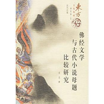 佛經文學與古代小說母題比較研究:圖書信息,作者簡介,內容簡介,目錄,_中文百科全書