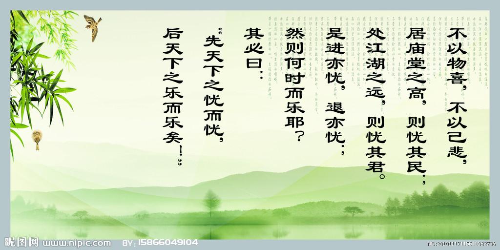 先天下之憂而憂,後天下之樂而樂:朗讀讀法,原文,釋義,譯文,成語資料,典故,用法,_中文百科全書