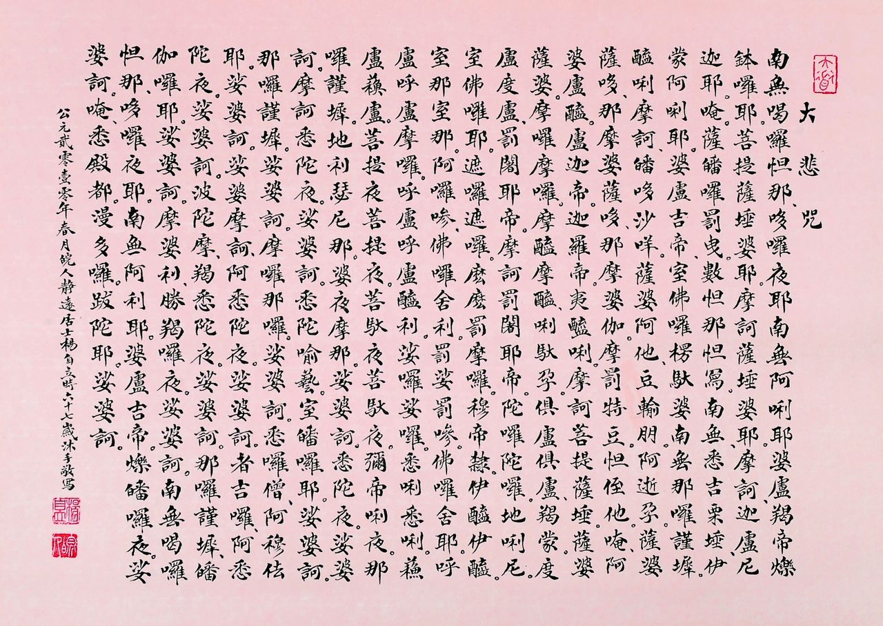 大悲咒(歌曲):基本信息,樂曲內容,_中文百科全書