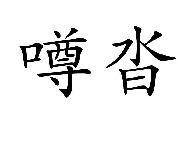 噂沓:解釋,出處,_中文百科全書