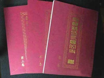 家譜(人文資料):基本含義,名稱,修譜,歷史淵源,引證解釋,主要內容,姓氏源流,世_中文百科全書