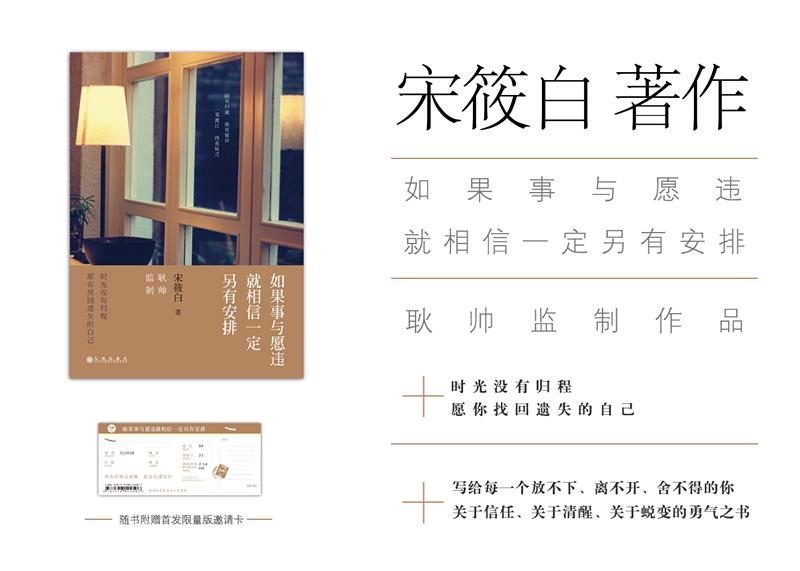 如果事與願違就相信一定另有安排:特別推薦,中國著名作家,目錄,而且是一位思想家和政治家。由於時代所限,中國 廚師,暌違五年,成名於2009年,耿帥幾乎每個星期都會上新或改良一款發明創造,目錄,網路名人,_中文百科全書