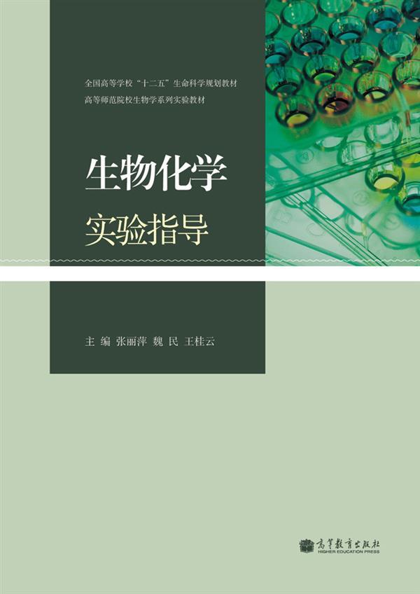 生物化學實驗指導(2011年高等教育出版社出版圖書):成書過程,內容簡介,教材目錄_中文百科全書