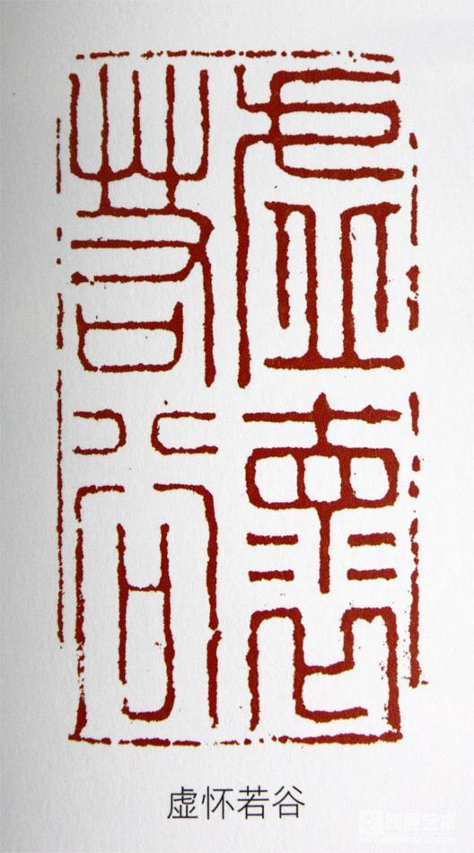 虛懷若谷(漢語成語):解釋,出處,原文,譯文,闡釋,相關詞語,使用示例,_中文百科全書