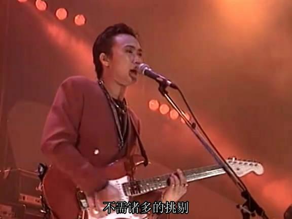 Beyond Live 1991 生命接觸演唱會(Beyond生命接觸演唱會):基_中文百科全書