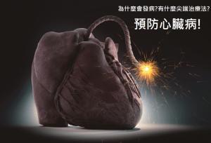 預防心臟病!