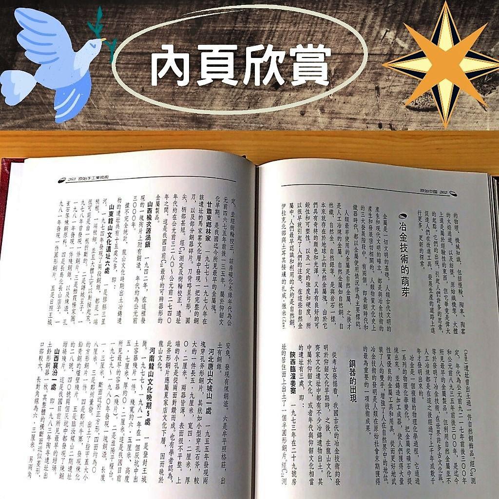 中國文明史目錄內頁參考17