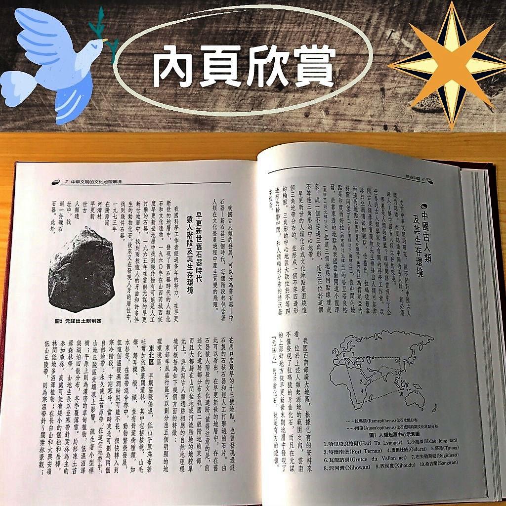 中國文明史目錄內頁參考8