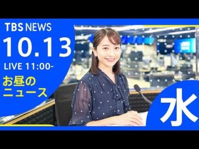 【LIVE】お昼のニュース 新型コロナ最新情報 TBS/JNN(10月13日)