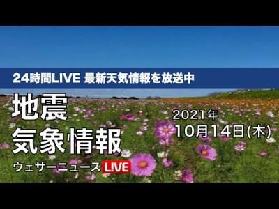 【LIVE】最新地震・気象情報 ウェザーニュースLiVE 2021年10月14日(木) 14時から