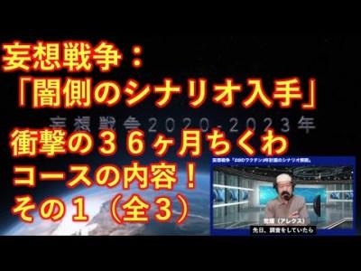【エンタメ翻訳】:「あの、彼らのシナリオ入手!衝撃36ヶ月コースの内容は?」 その1(全3回)