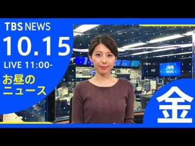 【LIVE】お昼のニュース 新型コロナ最新情報 TBS/JNN(10月15日)