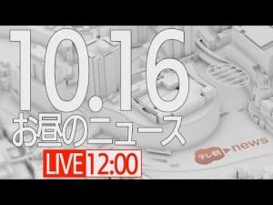 【LIVE】昼のニュース~最新情報を厳選してお届け!! (2021年10月16日) ▼新型コロナ最新情報