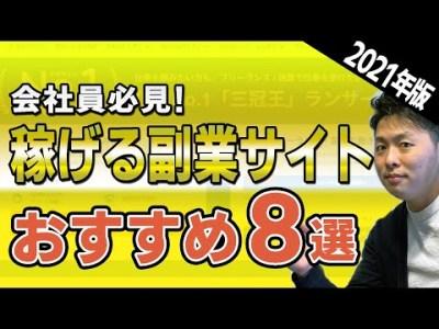 【おすすめ8選】副業サイトはどれが良い? 副業月収25万円の会社員がご紹介します!