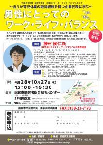 函館市WLBセミナー 2016/10/27