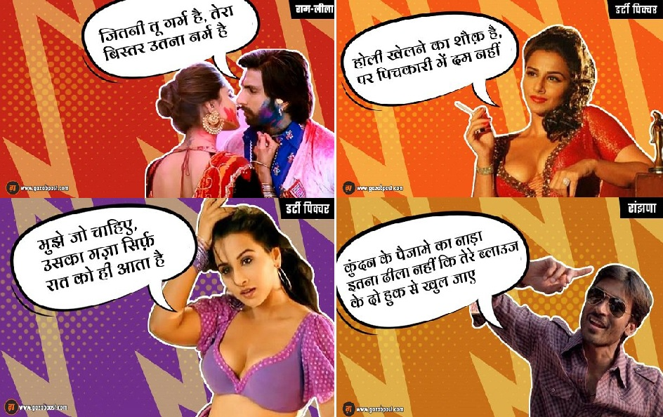 Bollywood Double meaning Dialogs