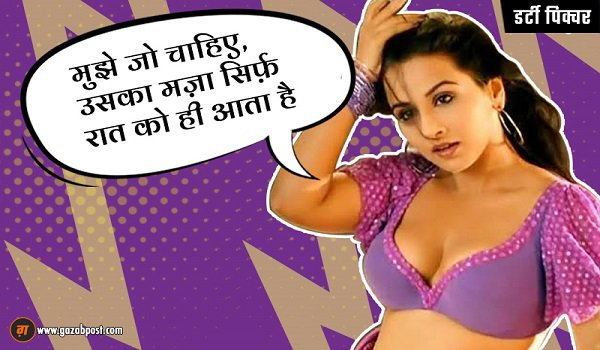 Vidya Balan Dirty Dialog