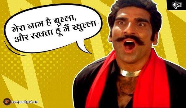 Bollywood Dirty Dialog