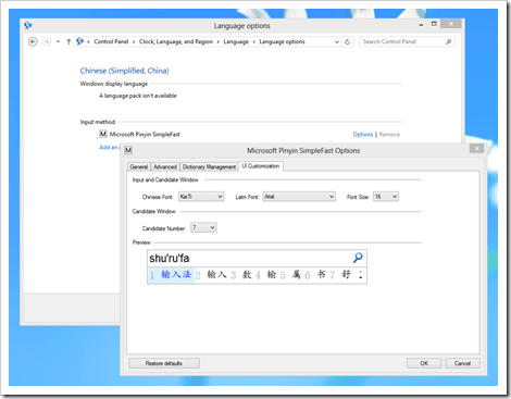 Language Input Method - input option