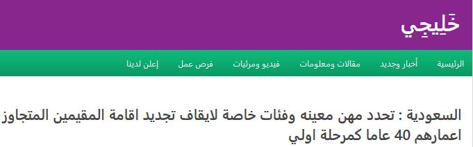 السعودية ت حدد مهن معينه و فئات خاصة لإيقاف تجديد إقامة