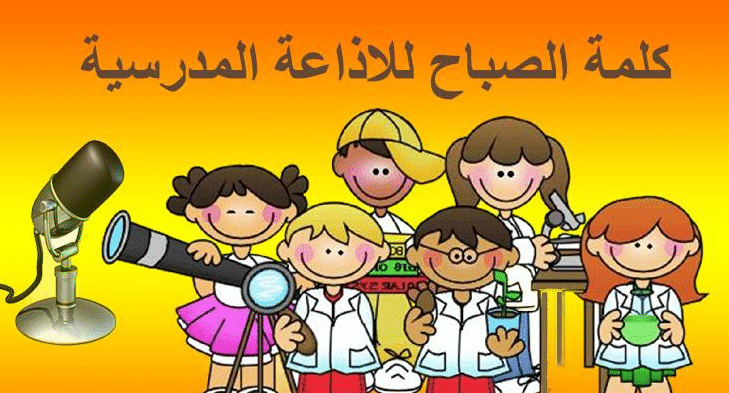 مقدمة اذاعة مدرسية جديدة وجميلة نجوم مصرية
