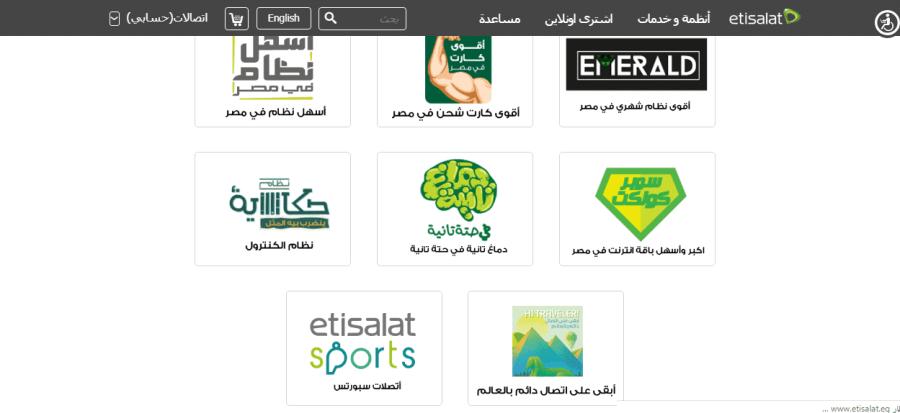 تجديد باقة اتصالات وجميع اكواد اتصالات المختصرة نجوم مصرية