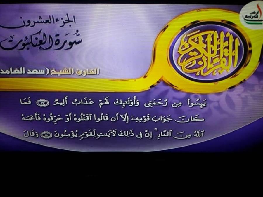 تردد قناة الشيخ عبد الباسط عبد الصمد Quran Tv للقرآن الكريم