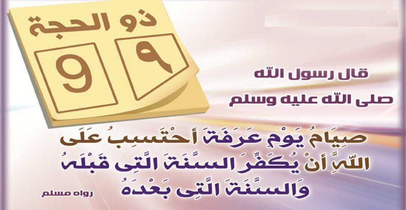حكم صيام العشر الأوائل من ذي الحجة وفضل صيام يوم عرفة