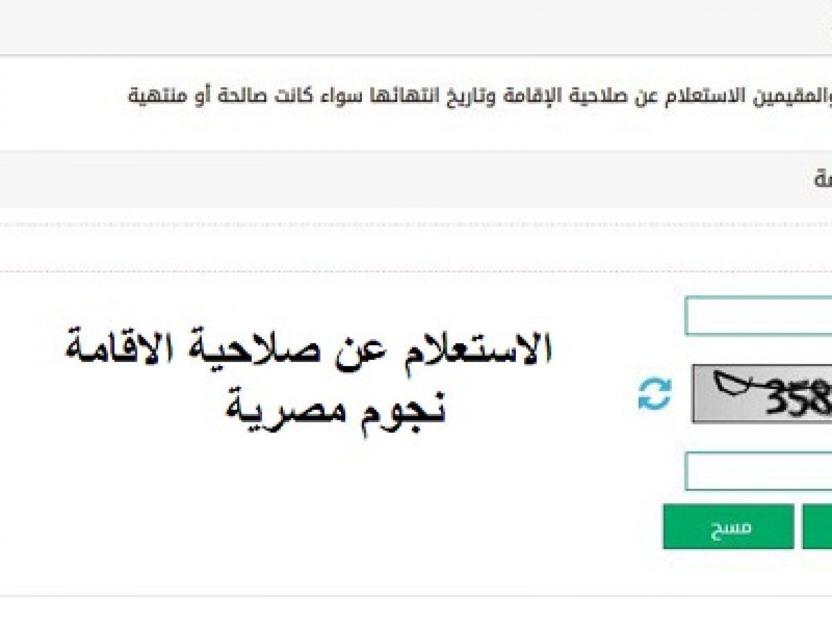 الاستعلام عن صلاحية الاقامة برقم الإقامة من بوابة أبشر وزارة