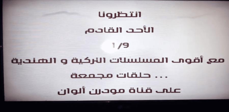 نجوم مصرية تردد قنوات مودرن الجديدة على القمر الصناعي نايل سات