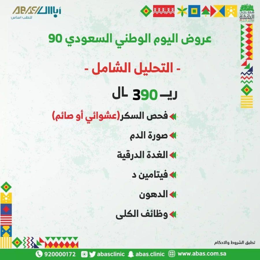 عروض اليوم الوطني 90 السعودي - عروض عيادات اباس الطبية